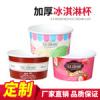 Бумажные стаканчики для мороженого