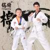 Кимоно спортивное