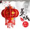 Вращающийся китайский фонарь